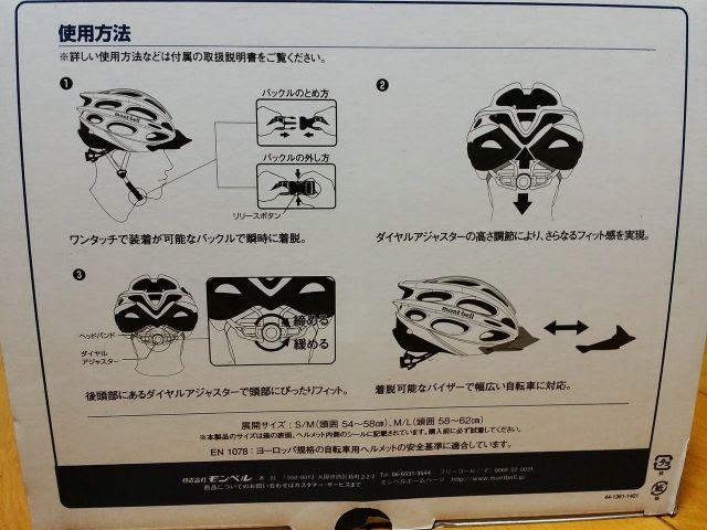 モンベルのサイクルヘルメット使用方法