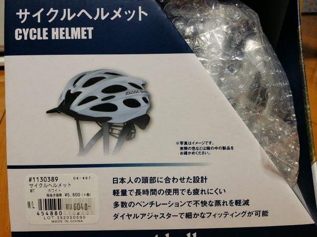 モンベルのサイクルヘルメット価格
