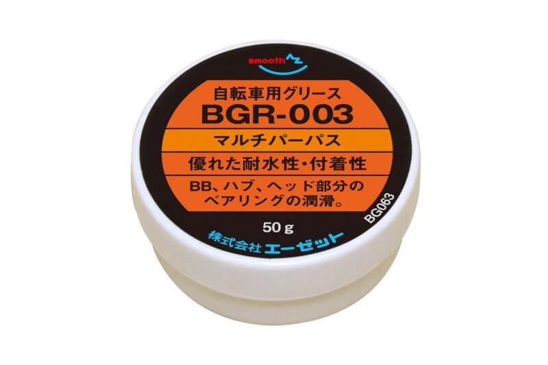 エーゼットの万能グリス、BGR-003