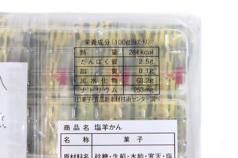 かし原 塩ようかんの栄養成分表