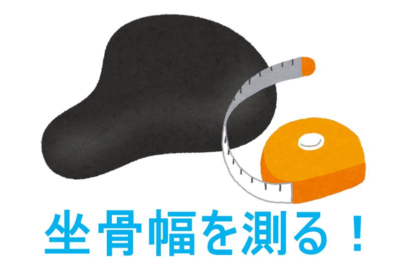 坐骨幅の簡易的な測り方