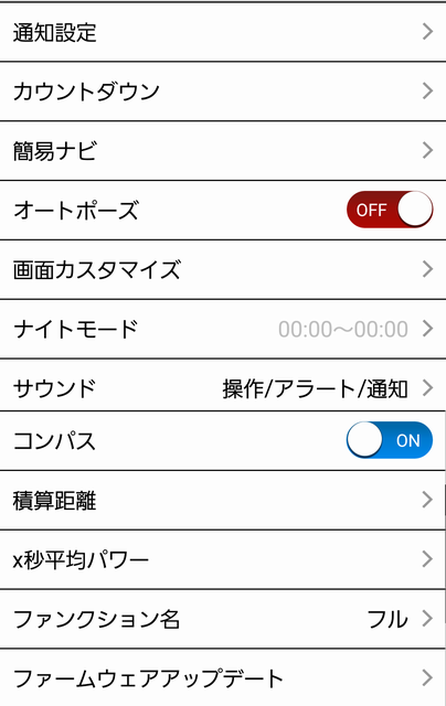 キャットアイのスマホアプリ設定画面