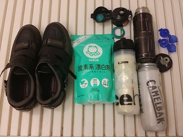 酸素系漂白剤、粉末タイプとSPDシューズにドリンクボトルが置いてある。