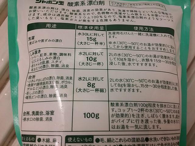 シャボン玉の酸素系漂白剤、粉末タイプの用途と使用量