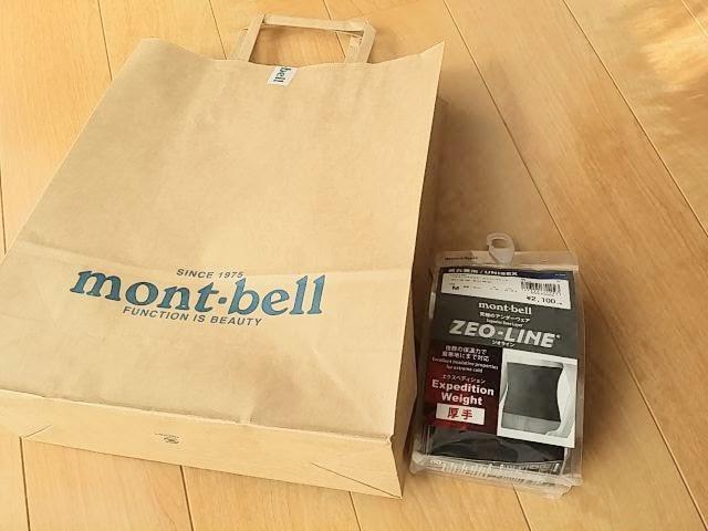 モンベルの紙袋とウェストウォーマー