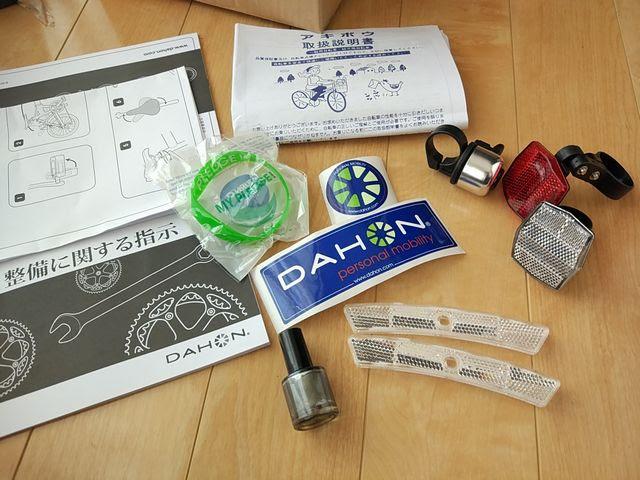 ダホン VISC EVOの付属品