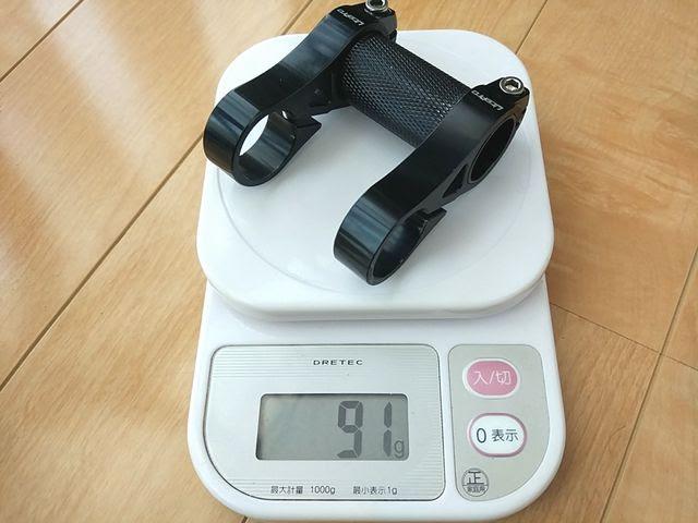Litepro、ハンドルポジションチェンジャーの実測重量は91gでした
