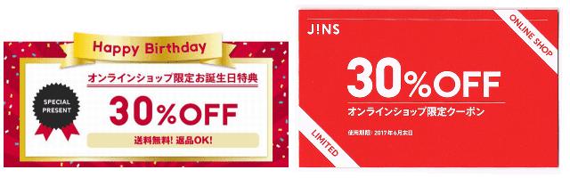 JINSのオンラインストア限定30%OFFクーポン