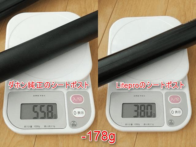 ダホンとliteproのシートポストの重量を測定