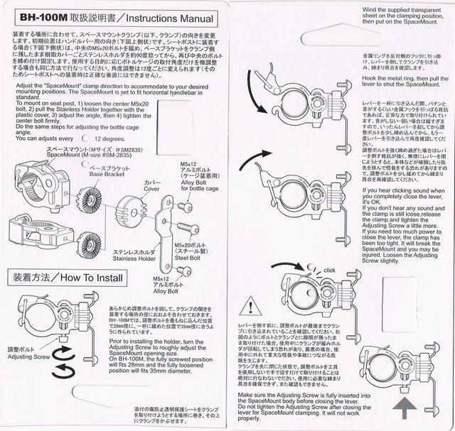 ミノウラ ボトルケージホルダー BH-100の取扱説明書