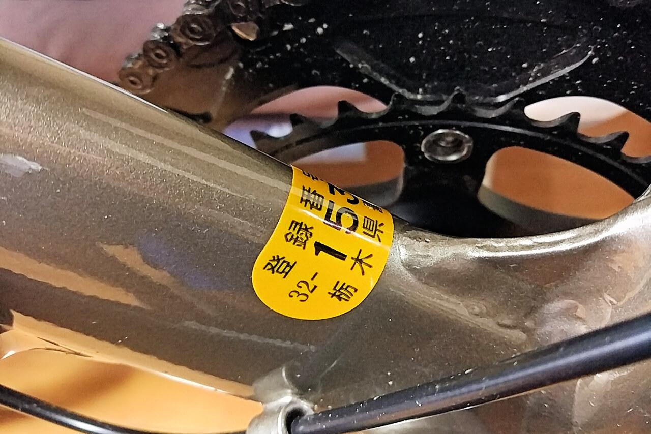 栃木県の防犯登録シール