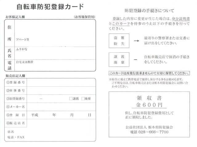 自転車防犯登録カードの控え