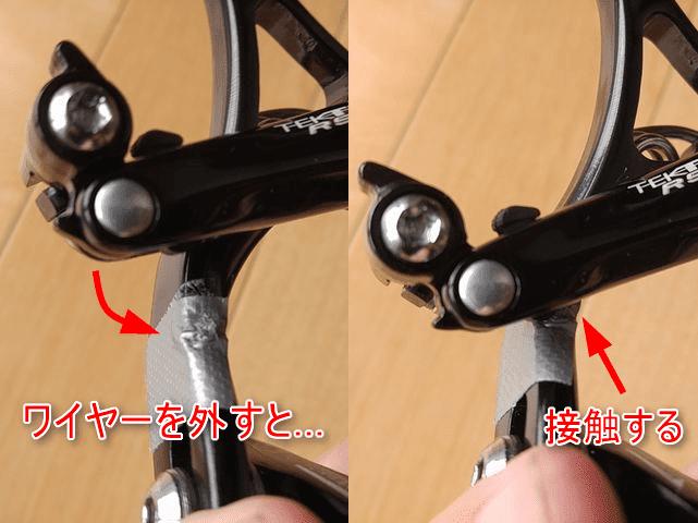 キャリパーブレーキのアームによる接触を保護