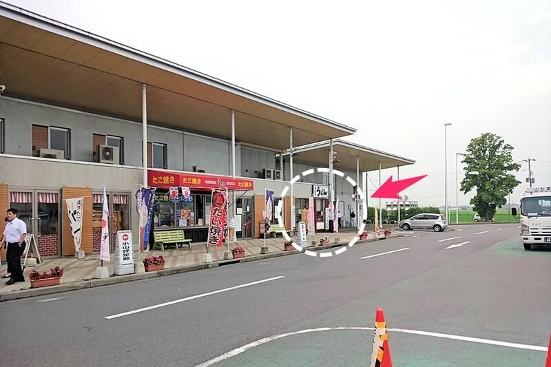 藤ヱ門 道の駅 思川店の場所