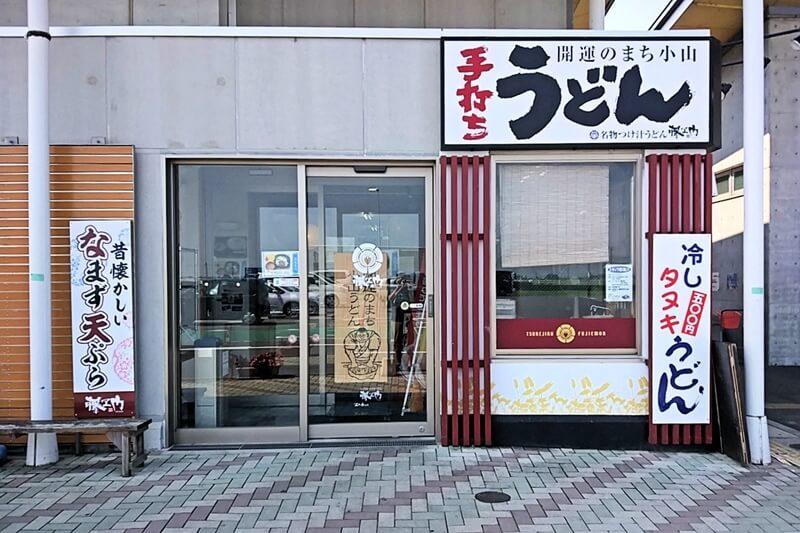 藤ヱ門 道の駅 思川店 入り口