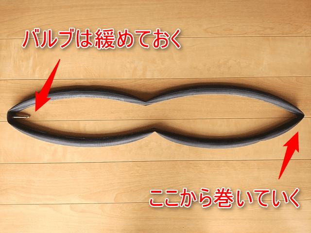 自転車のチューブを折り畳む