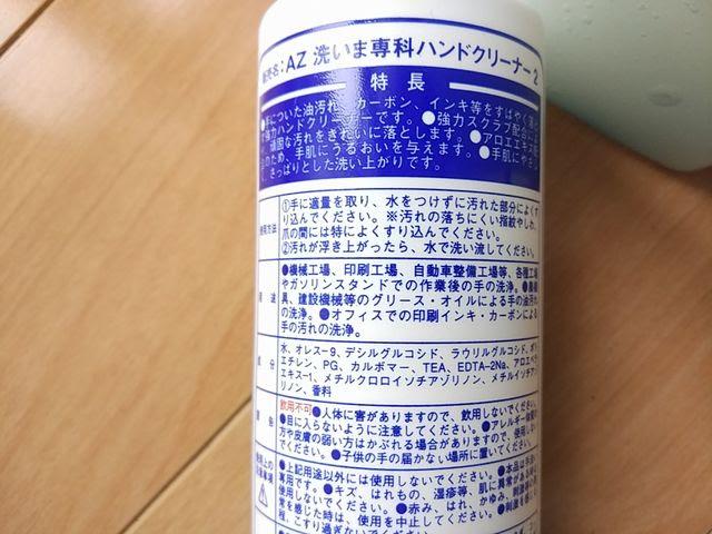 AZ(エーゼット) 洗いま専科のボトルに書いてある商品説明
