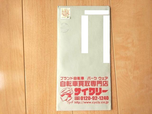 サイクリーの返送キットの封筒