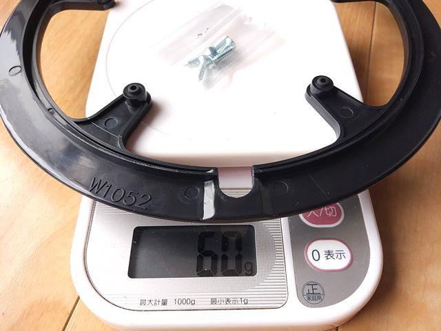樹脂製のチェーンリングカバーの実測重量、詳細は以下