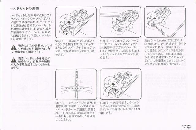 ダホンのヘッドセットの調整方法