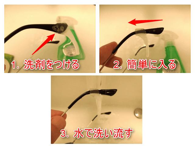 洗剤で滑らせて、メガネストッパーを入れる