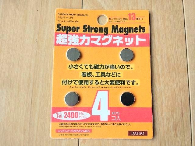 ダイソーのネオジム磁石、4個入り