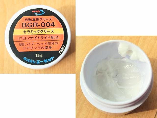 エーゼットBGR-004セラミックグリス