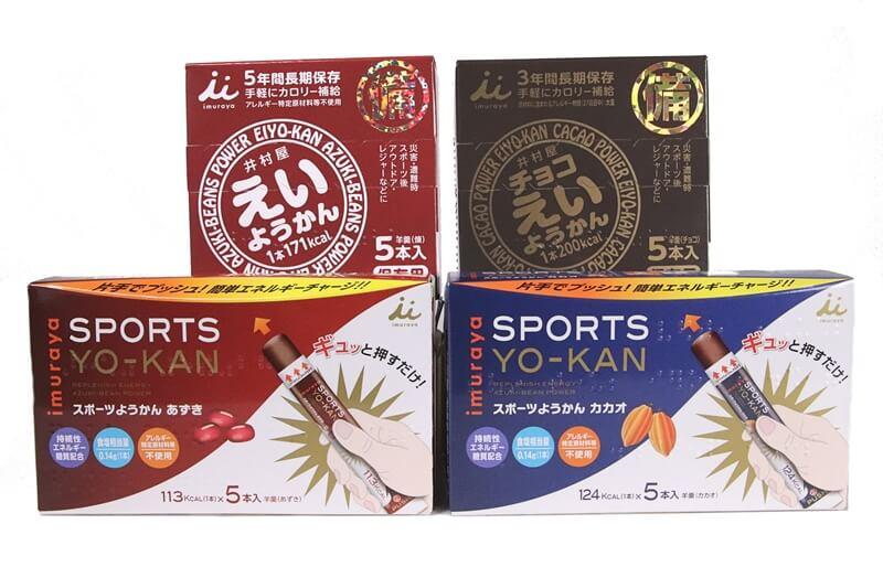 井村屋 えいようかんとスポーツようかんのパッケージ