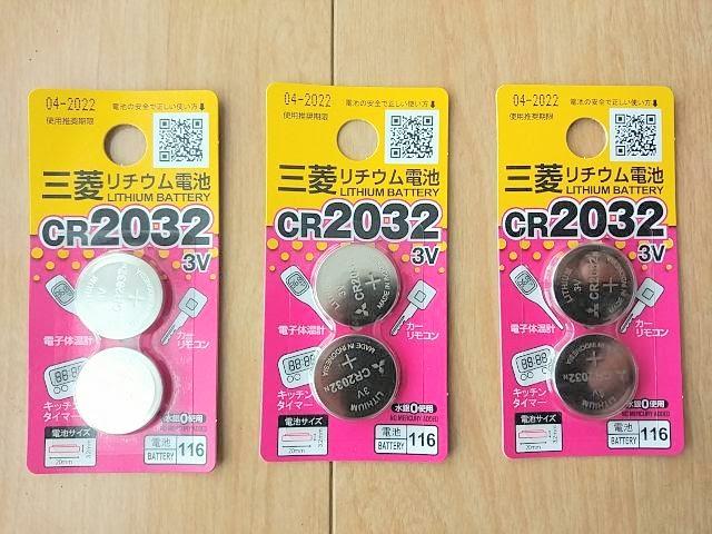 ダイソーのボタン電池CR2032
