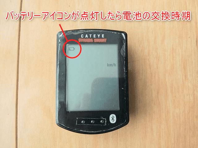 キャットアイCC-RD500Bのバッテリーアイコンが点灯