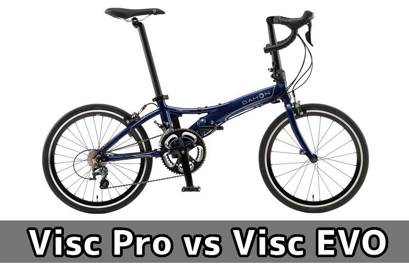 DAHON Visc ProとVisc EVOを比較