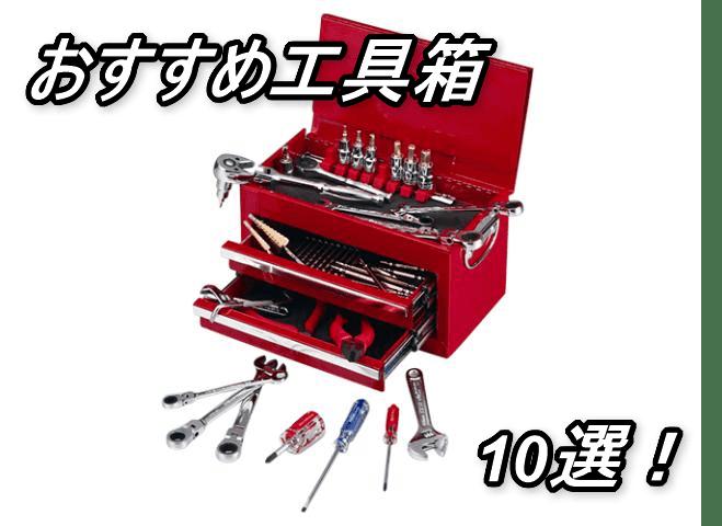 おすすめ工具箱10選