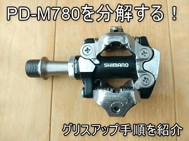 シマノSPDペダル、PD-M780の分解手順