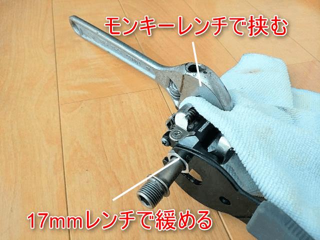 シマノSPDペダル、PD-M780のシャフトを外す
