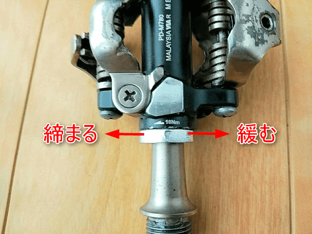 シマノSPDペダル、PD-M780の17mmナットを緩める