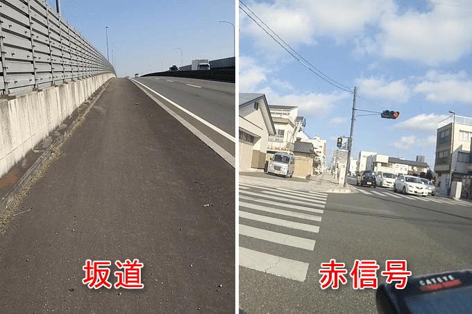 坂道と赤信号