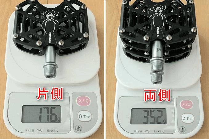 タイオガDスパイダーペダルの実測重量、詳細は以下