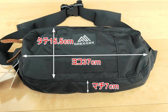 グレゴリーのウエストバッグ、ハードテールのサイズ