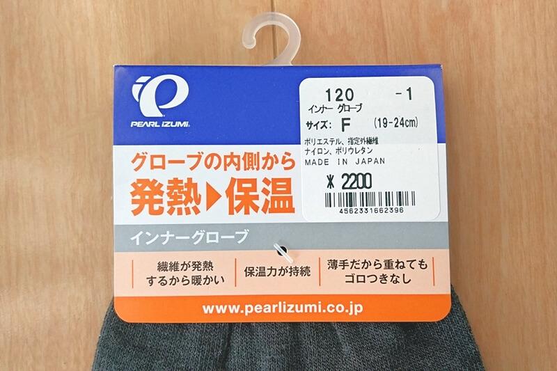 パールイズミ インナーグローブのパッケージと値段