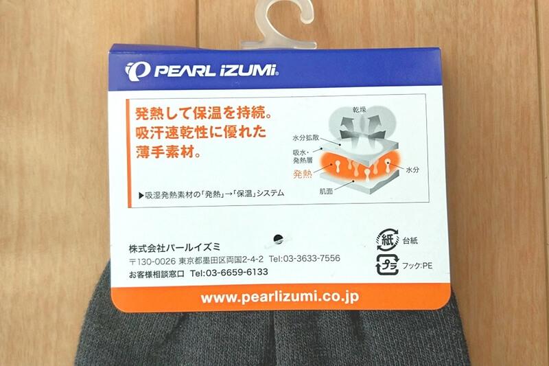 パールイズミ インナーグローブ 素材の説明