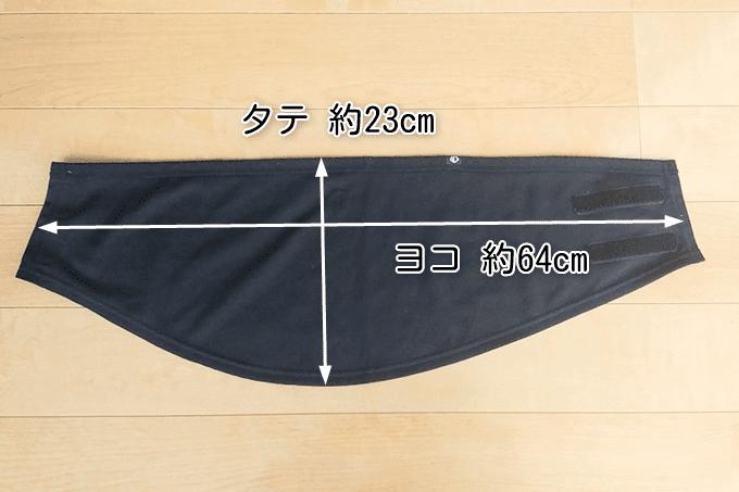 パールイズミ、ネックウォーマーの実測サイズ、詳細は以下