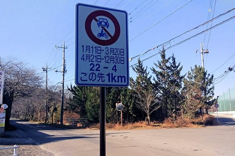 栃木市 太平山 北側の遊覧道路