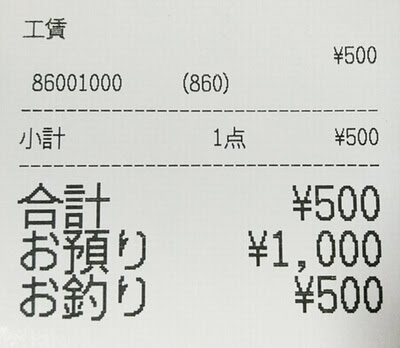 サイクルベースあさひの工賃