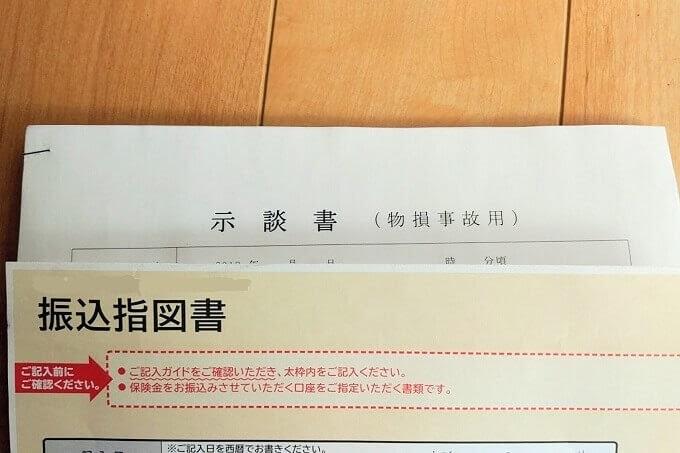 示談書と振込指図書