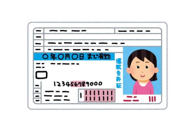 女性の運転免許証のイラスト