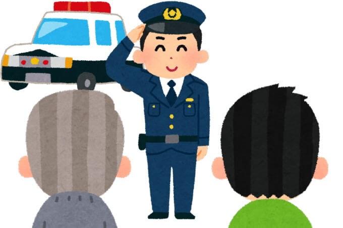 警察官が駆けつけたイラスト