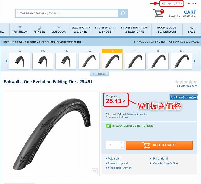 Bike24、VAT抜き価格に切り替わる