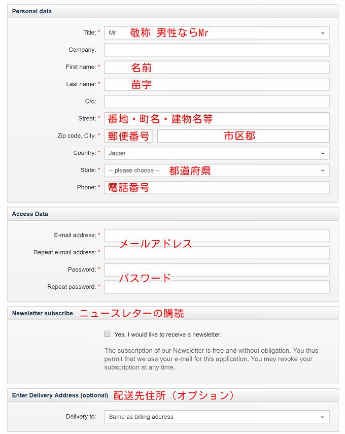 Bike24で会員登録の記入方法