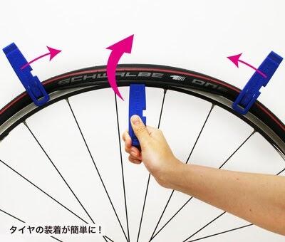 シュワルベのタイヤレバーは固いビートでも簡単に嵌められる