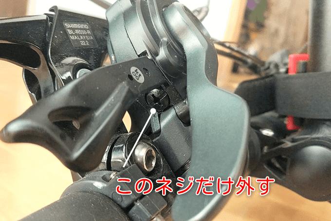シマノ、SL-4700のシフトインナーケーブルを交換する